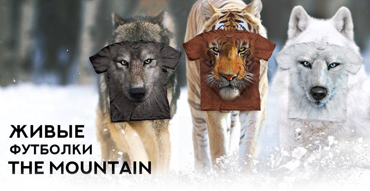 Живые футболки The Mountain
